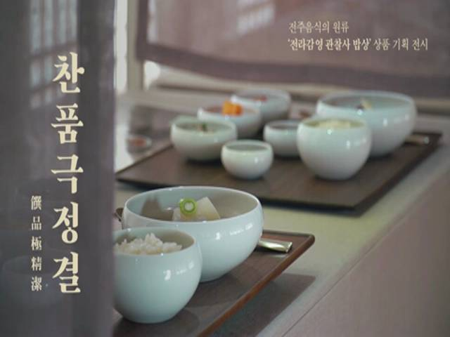 전라감영 관찰사 밥상 홍보영상