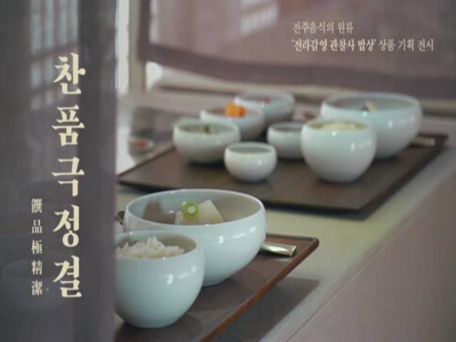 전라감영 관찰사 밥상 홍보영상 + 인터뷰