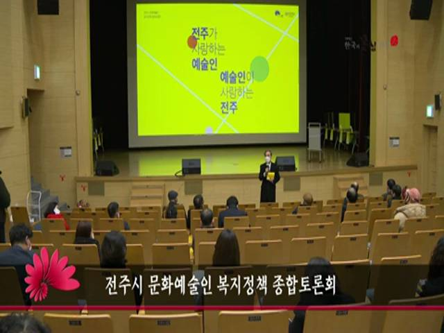 전주시 문화예술인 복지정책 종합토론회